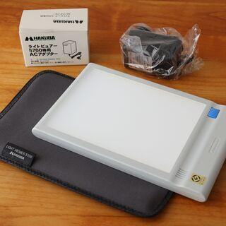 HAKUBA ライトビュアー5700+ライトビュアー専用ACアダプター