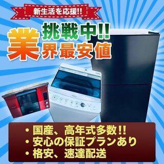 ✨🔔限界価格🔔✨格安家電セット販売🔥冷蔵庫/洗濯機/電子レ…
