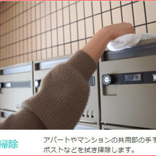 ¥2320~ 掃き拭き掃除【群馬県桐生市宮前町】月1回!高収入!...