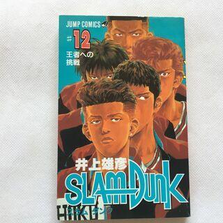【ネット決済・配送可】【単行本】SLAM DUNK 12巻 スラ...