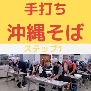 オンライン沖縄そば手打ち ステップ1 親子・家族4人までOK!