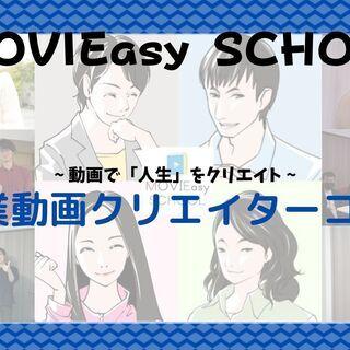 【9期】まずは副業で5万円稼ぐ 「MOVIEasyスクール」副業...