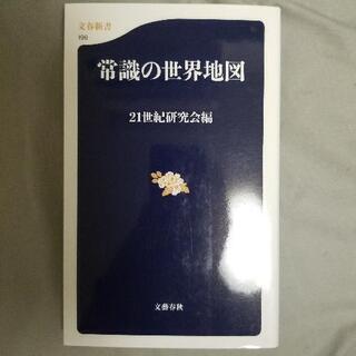 世界史系の本