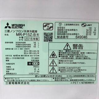 冷蔵庫 三菱 146L 2016年製 AR072002 - 家電