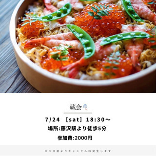 【急募】7/24 北海道直送🗾 海鮮会🦑🦐🦀🐙