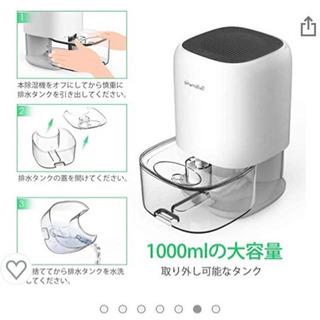 コンパクト 除湿機 お譲りします! - 京都市