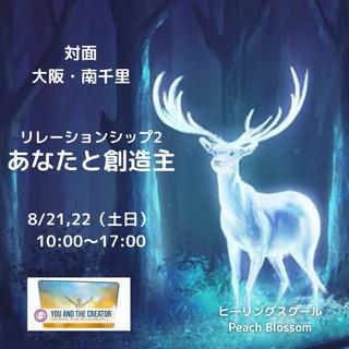 《8/21,22@大阪》リレーションシップ2ご予約受付中❗…