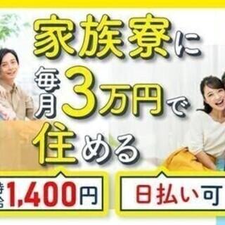 【入社祝い金5万円♪】寮費がわずか3万円×現金日払い制度有《即入...
