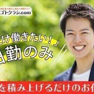 【週払い可】【入社後生活支援金1万円支給♪】軽めの板を1枚ずつ積...