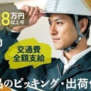 【週払い可】【入社支援金1万円支給♪】部品のピッキング・出荷作業...