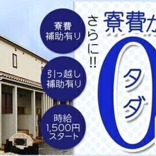 【週払い可】\6カ月間寮費無料/その後も寮費を2万円補助◎…