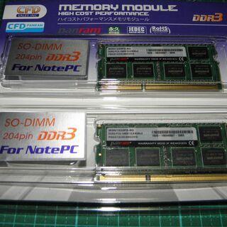 CFD ノートPC用メモリ PC3-10600(DDR3-133...