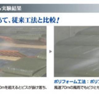 最強の防災対策。瓦屋根にはポリフォーム − 静岡県