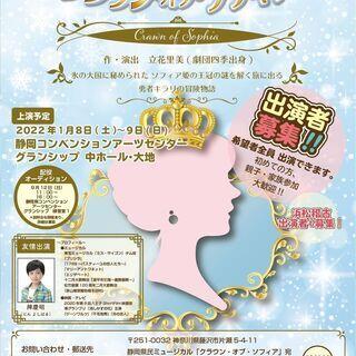 第9回静岡県民ミュージカル「クラウン・オブ・ソフィア」出演者募集
