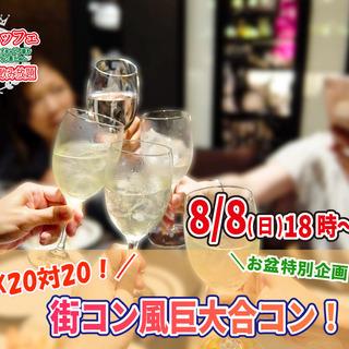 8月8日(日)18時~MAX20対20!街コン風巨大合コン(お酒有)