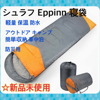 【新品】シュラフ Eppinn 寝袋 軽量 保温 防水 アウトド...