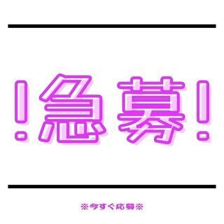 急募!!製造オペレータースタッフ!!即面接可能!!【yk】A23...