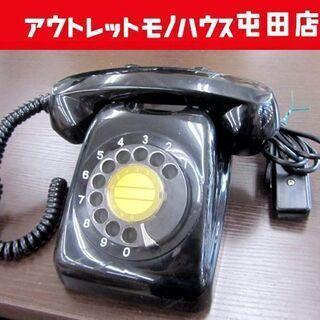 黒電話 昭和 ダイヤル式 601-A2 日本電気株式会社/NEC...