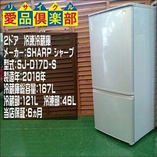【愛品倶楽部 柏店】SHARP 167L 2ドア冷蔵庫 2…