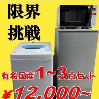 安心の30日保証☘️ 組み合わせ自由の家電セットが12,000円...