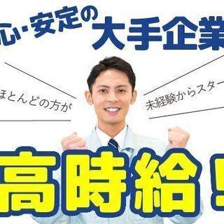 圧倒的好条件!時給1650円!入社祝金40万円!ピッキング作業