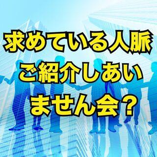 【7/25 13時から新宿で開催】人脈のご紹介を目的とした少人数...