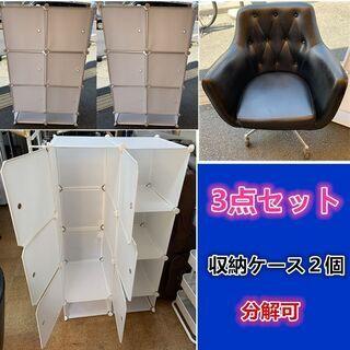 3点セット 分解可収納ケース +椅子 ★Z187