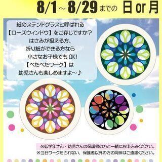 【8月】紙のステンドグラス/ローズウィンドウ&ぺたぺたワーク♪