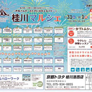 8月桂川マルシェ開催のお知らせです。