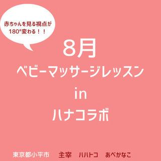 ベビーマッサージ体験レッスン in 花小金井 ハナコラボ