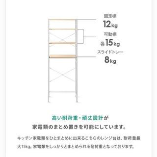 【最終値下げ】レンジ台 ホワイト×ホワイト 美品 - 家具