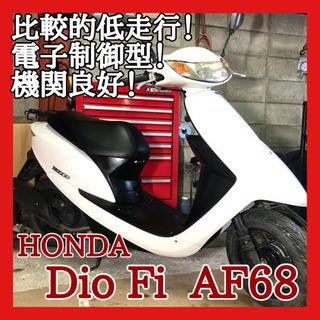 ☆安心の点検整備.動画☆ホンダ ディオ Fi AF68☆比較的低...
