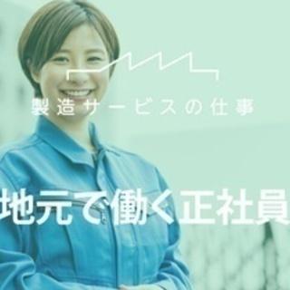【ミドル・40代・50代活躍中】電子部品製造機械のサポート業務/...