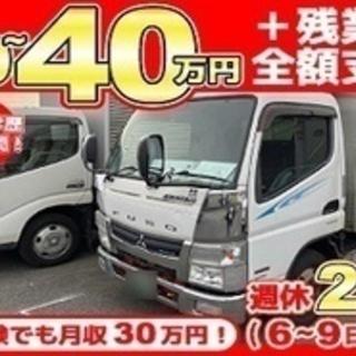 【ミドル・40代・50代活躍中】八潮市/2tトラックドライバー募...