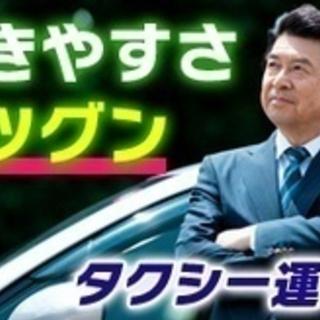 【ミドル・40代・50代活躍中】タクシードライバー/未経験…