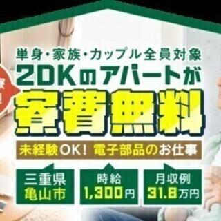 【日払い可】【3万円の入社祝い金あり】検査・梱包などのカン…