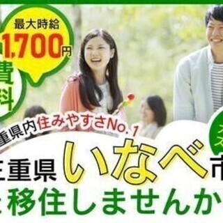 【週払い可】【入社祝い金5万円♪】自然いっぱいの三重県いな…