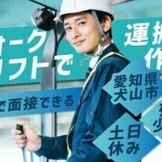 【週払い可】【入社後生活支援金1万円支給♪】フォークリフトで運搬...