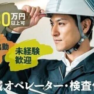 【週払い可】【入社支援金1万円支給♪】機械オペレーター・検査作業...