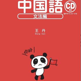 リオウオンライン中国語教室