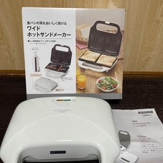 【ネット決済・配送可】ニトリ ホットサンドメーカー ★ほぼ未使用!