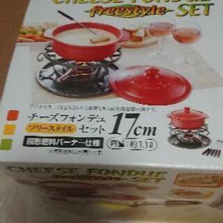 チーズフォンデュ用の鍋 新品未使用品