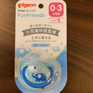 ピジョン Pigeon おしゃぶり sizeS 新品未開封