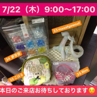 7/22(木)9:00〜17:00