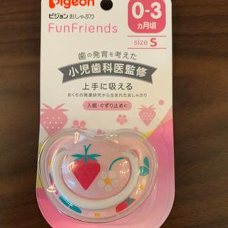 ピジョン Pigeon おしゃぶり sizeS 新品未開封 ピンク