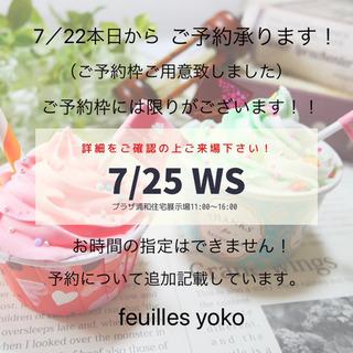 ✨予約枠ご用意しました✨先着30名様限定無料WS!!夏のスイーツ...