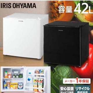 大幅値下げ    アイリス       オーヤマ 小型冷蔵庫