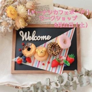 donut cafe board workshop 【ドーナツカ...