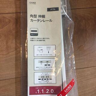 【購入価格980円⇒280円】《新品未使用品》カーテンレール(ダ...