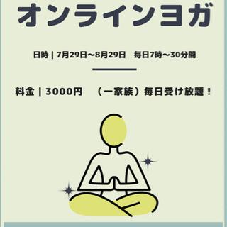 朝のyoga 30分 1ヶ月受け放題 1家族¥3000